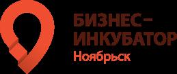 Бизнес-инкубатор Ноябрьск
