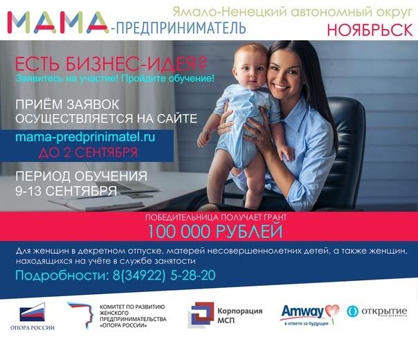 Стартует федеральный образовательный проект по поддержке предпринимательства «Мама-предприниматель».