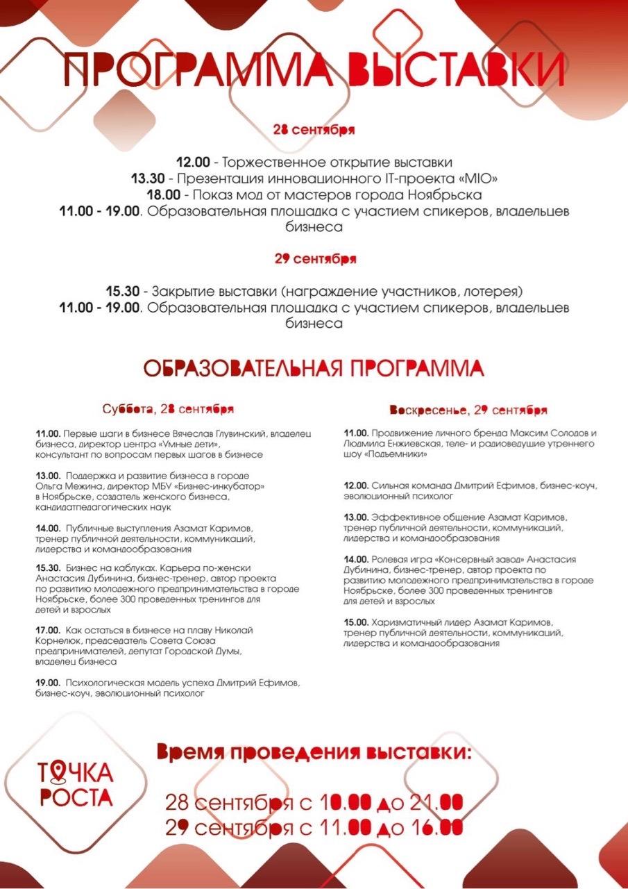 Программа  VII Открытой выставки выставки-ярмарки достижений и перспектив развития субъектов малого и среднего предпринимательства  «ТОЧКА РОСТА»