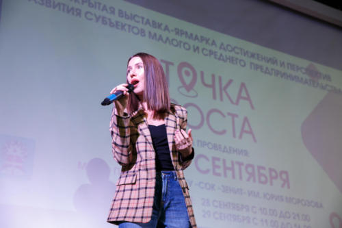 ВЫСТАВКА -ТОЧКА РОСТА- ЗЕНИТ 29 СЕНТЯБРЯ  2019 ГОДА